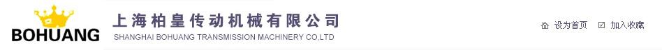 膜片联轴器-上海柏皇传动机械有限公司
